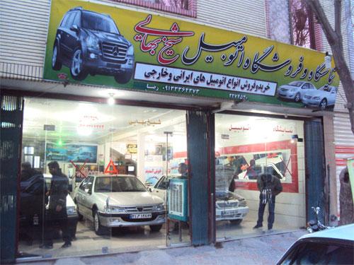 نمایشگاه اتومبیل شیخ بهائی- رضا