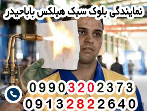 نمایندگی بلوک سبک هبلکس بابا حیدر