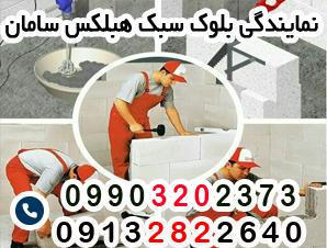 نمایندگی بلوک سبک هبلکس سامان