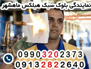 نمایندگی بلوک سبک هبلکس ماهشهر