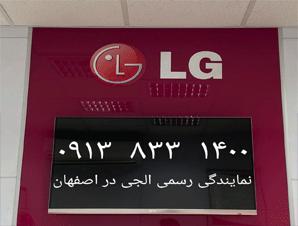 نمایندگی رسمی تعمیرات تلویزیون الجی در اصفهان