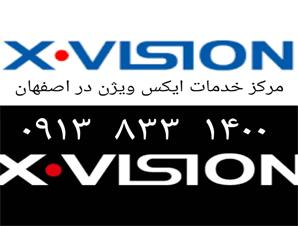نمایندگی رسمی تعمیرات تلویزیون ایکس ویژن در اصفهان