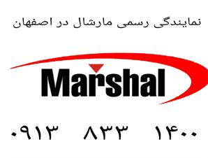 نمایندگی رسمی تعمیرات تلویزیون مارشال در اصفهان