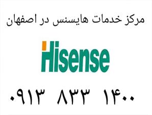 نمایندگی رسمی تعمیرات تلویزیون هایسنس در اصفهان