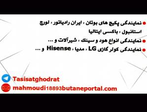 نمایندگی رسمی پکیج در فولادشهر