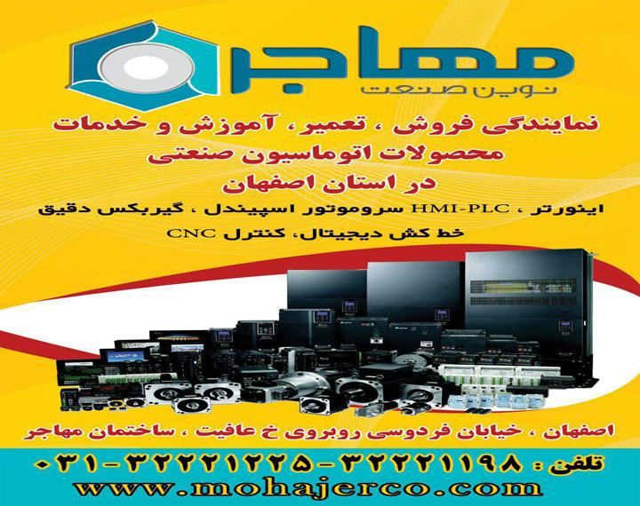 نمایندگی محصولات دلتا در اصفهان ، plc ، اینورتر ، سروو موتور