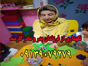 نگهداری از فرزندان پدر و مادر کارمند در اصفهان