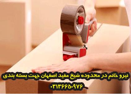 نیرو خانم در محدوده شیخ مفید اصفهان جهت بسته بندی