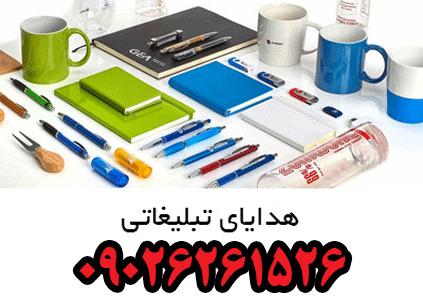 هدایای تبلیغاتی در کرمان