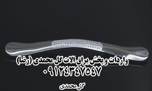 واردات و پخش یراق الات گل محمدی (رضا)