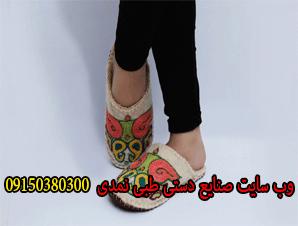 وب سایت صنایع دستی طبی نمدی