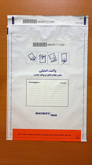 پاکت امنیتی شرکت بعدگسترپیام