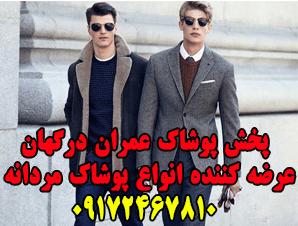 پخش پوشاک عمران درگهان - پوشاک مردانه