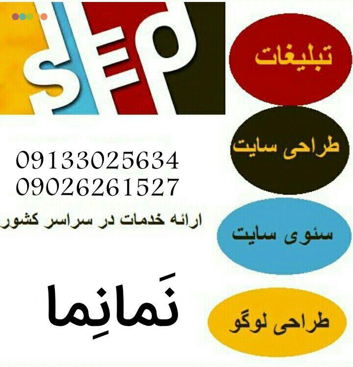 پذیرش آگهی در سراسر کشور 09026261527