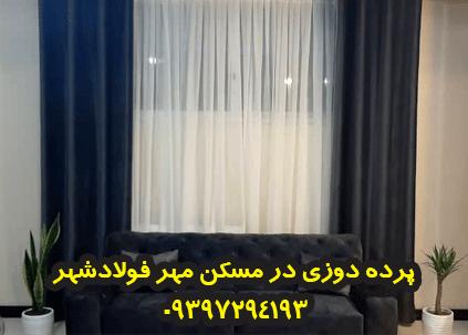 پرده دوزی در مسکن مهر فولادشهر