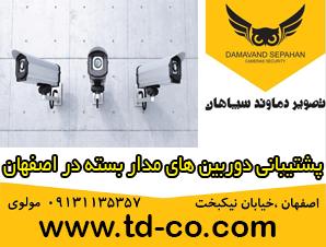 پشتیبانی دوربین های مدار بسته در اصفهان