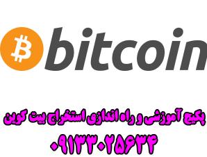 پکیچ آموزشی کامل آموزش بیت کویین BITCOIN
