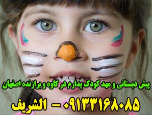 پیش دبستانی و مهد کودک پدرام در کاوه و برازنده اصفهان
