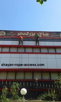پیچ و رولپلاک سنگ نما با طناب .گروه شایان09126278491