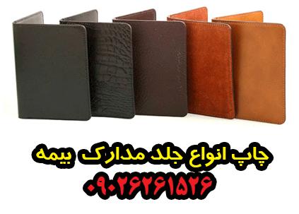 چاپ جلد مدارک بیمه در کرمان