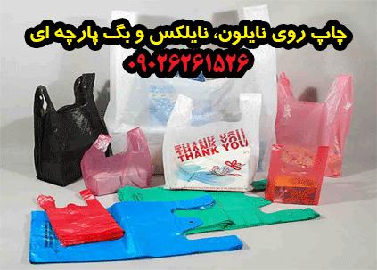 چاپ روی نایلون، نایلکس و بگ پارچه ای در کرمان