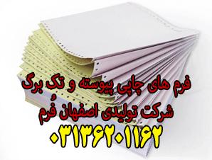 چاپ فرم پیوسته در اصفهان