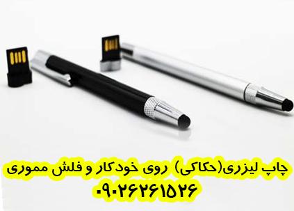 چاپ لیزری روی خودکار و فلش مموری در کرمان