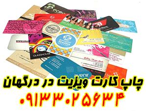 چاپ کارت ویزیت در درگهان - لیست قیمت چاپ کارت ویزیت و تراکت و فاکتور