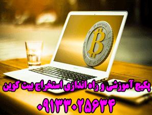 چگونه با بیت کوین BITCOIN پول دار شویم