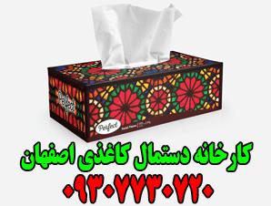 کارخانه دستمال کاغذی اصفهان