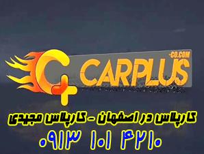 کارپلاس در اصفهان - کارپلاس مجیدی