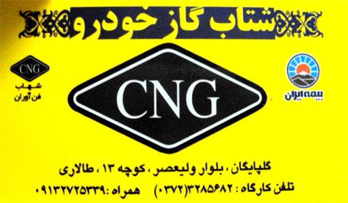 کارگاه CNG