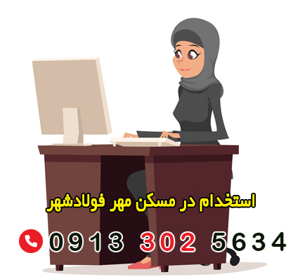 کار در خانه در مسکن مهر فولادشهر