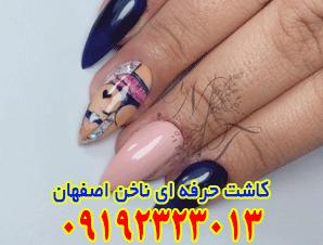 کاشت حرفه ای ناخن اصفهان