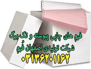 کاغذ پیوسته در اصفهان