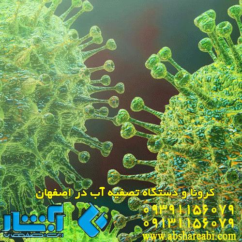 کرونا و دستگاه تصفیه آب در اصفهان