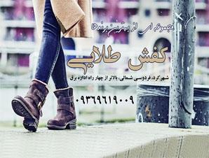 کفش اسپرت و لاکچری شهرکرد  _ کفش طلایی