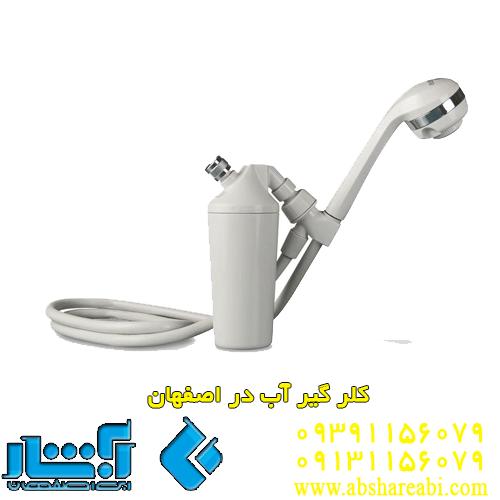 کلر گیر آب در اصفهان