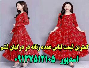 کمترین قیمت لباس عمده زنانه در درگهان قشم
