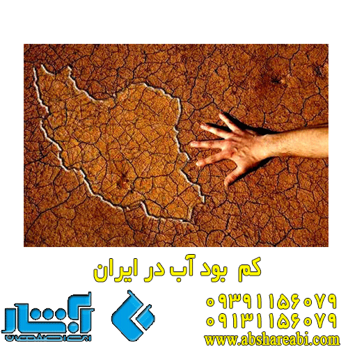 کم بود آب در ایران