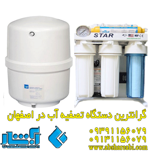گرانترین دستگاه تصفیه آب در اصفهان