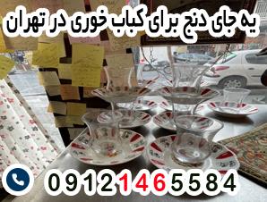 یه جای دنج برای کباب خوری در تهران