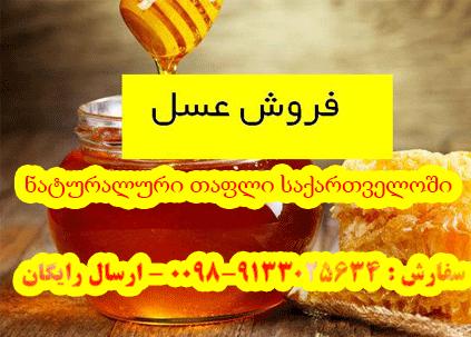 ნატურალური თაფლი საქართველოში