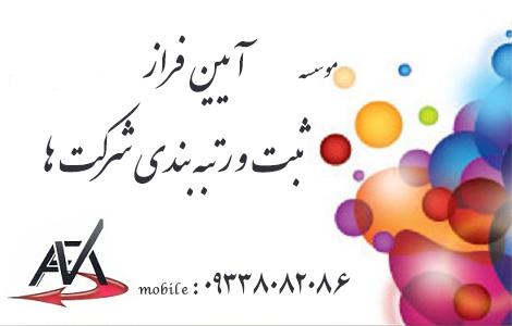   ثبت تخصصي انواع شركت و موسسه در تهران و مشهد  در کوتاهترین زمان   