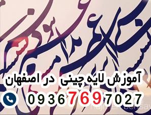 آموزش لایه چینی تخصصی در اصفهان
