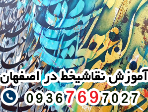 آموزش نقاشیخط در اصفهان