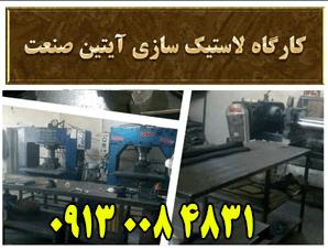آیتین صنعت کارگاه لاستیک سازی در اصفهان