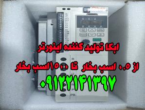 ابکا تولید کننده انحصاری اینورتر های واترکولینگ با IP65