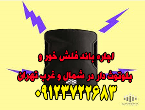 اجاره باند فلش خور و بلوتوث دار در شمال و غرب تهران