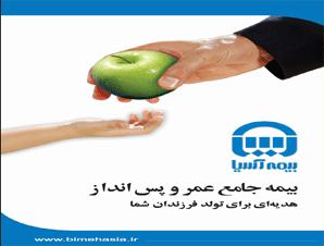 بیمه عمر و پس انداز در کیش ایران